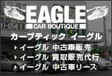 カーブティック イーグル -福岡の中古車販売・買取・リース:ボルボ・ベンツ・BMW・VW・輸入車・国産車etc-